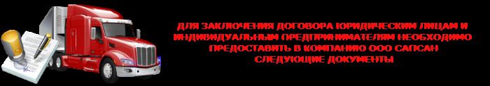 img-00-dogovor-sap-online-001
