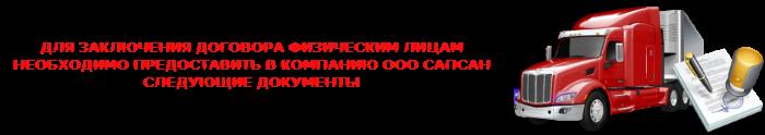 img-00-dogovor-sap-online-002