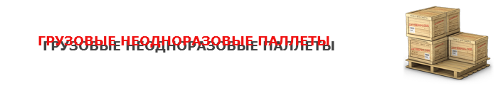 img-00-vidu-ypakovki-sap-online-11-88-016