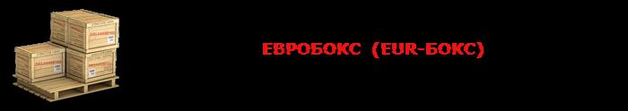 img-00-vidu-ypakovki-sap-online-11-88-052