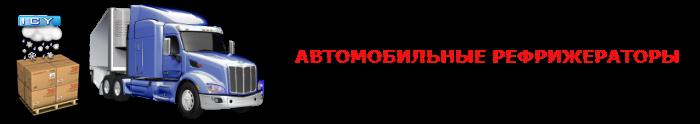 img-refrigerator-gargo-saptrans-002ujh4-ok-02