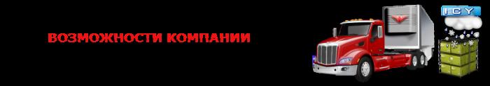 img-refrigerator-gargo-saptrans-002ujh4-ok