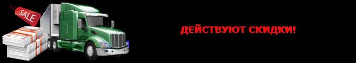 sap-on-l-skidki-na-perevozki-po-russii-0424-24