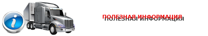 sot-sap-on-0-vidu-fvtotransporta-dly-perevozk-vtdp-011