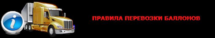 sap-on-line-msk-perevozka-ballonov-danger-opasno-004-009-04
