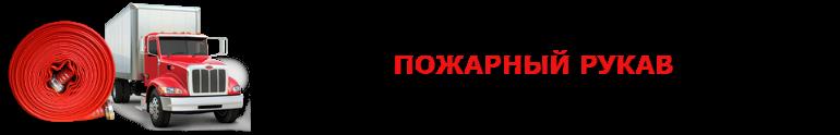 9257557224_pogarnui_rukav_2008_pog_rucavv_500