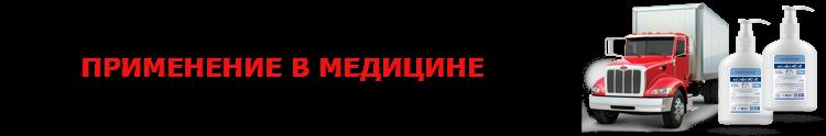 anticeptik_dly_hand_saptrans-online-ru_89257557224_004