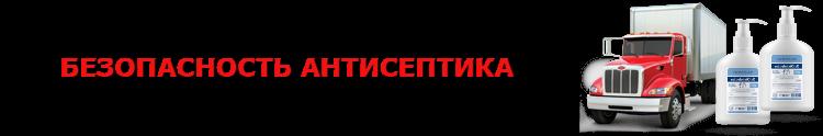 anticeptik_dly_hand_saptrans-online-ru_89257557224_006