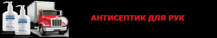 anticeptik_dly_hand_ttk-sl-com_89257557224_001