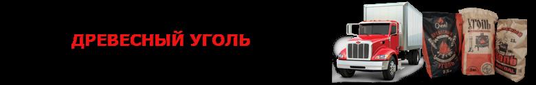 drevesnui_ygoli_httpsaptrans-online-ru_9257557224_perevozka_2008_001