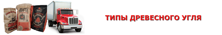 drevesnui_ygoli_httpsaptrans-online-ru_9257557224_perevozka_2008_002