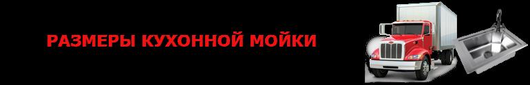 kuhonnue_moiki_saptrans-online_9257557224_perevozka_vip_2008_01_km_010