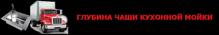 kuhonnue_moiki_saptrans-online_9257557224_perevozka_vip_2008_01_km_011