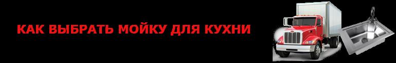 kuhonnue_moiki_saptrans-online_9257557224_perevozka_vip_2008_01_km_012