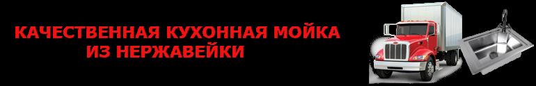 kuhonnue_moiki_saptrans-online_9257557224_perevozka_vip_2008_01_km_014