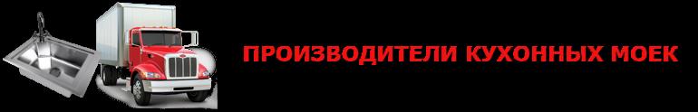 kuhonnue_moiki_saptrans-online_9257557224_perevozka_vip_2008_01_km_015