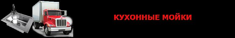 kuhonnue_moiki_saptrans-online_9257557224_perevozka_vip_2008_01_km_02