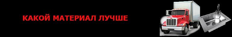 kuhonnue_moiki_saptrans-online_9257557224_perevozka_vip_2008_01_km_04