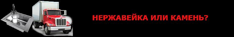 kuhonnue_moiki_saptrans-online_9257557224_perevozka_vip_2008_01_km_05