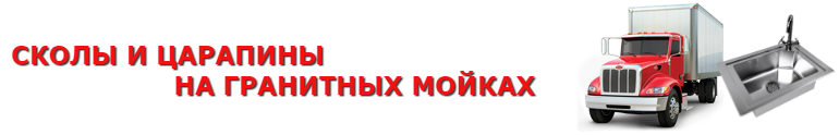 kuhonnue_moiki_saptrans-online_9257557224_perevozka_vip_2008_01_km_06