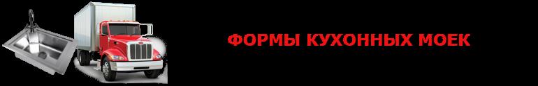 kuhonnue_moiki_saptrans-online_9257557224_perevozka_vip_2008_01_km_07