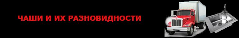 kuhonnue_moiki_saptrans-online_9257557224_perevozka_vip_2008_01_km_08