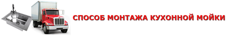 kuhonnue_moiki_saptrans-online_9257557224_perevozka_vip_2008_01_km_09