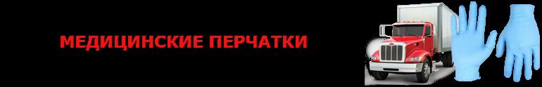med_silikonovue_perchatki_perevozka_saptrans-online-ru_9257557224_88_88_20