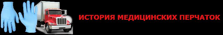 med_silikonovue_perchatki_perevozka_saptrans-online-ru_9257557224_88_88_21