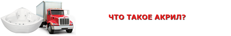 original_akrillovaya_vanna_9257557224_perevozka_vann_akrilovuh_2008_01