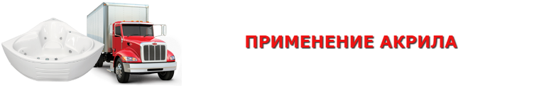 original_akrillovaya_vanna_9257557224_perevozka_vann_akrilovuh_2008_03