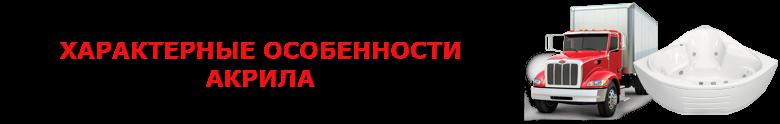 original_akrillovaya_vanna_9257557224_perevozka_vann_akrilovuh_2008_04