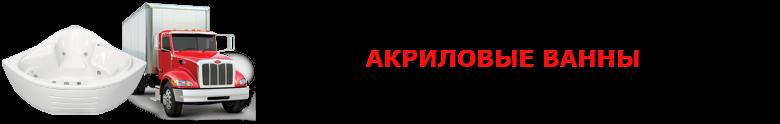original_akrillovaya_vanna_9257557224_perevozka_vann_akrilovuh_2008_05