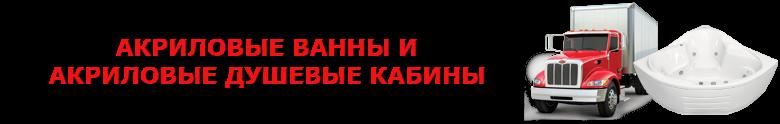 original_akrillovaya_vanna_9257557224_perevozka_vann_akrilovuh_2008_06
