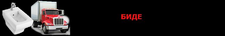 original_bide_89257557224_perevozka_bidde_rus_saptrans_bi_1