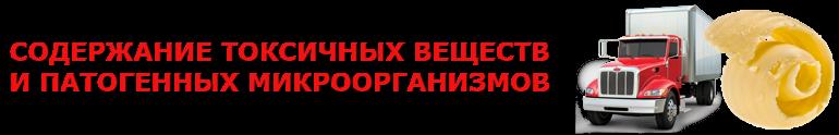 original_slivochnoe_masloo_9257557224_perevozka_rus_2008_massllo_505