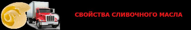 original_slivochnoe_masloo_9257557224_perevozka_rus_2008_massllo_547
