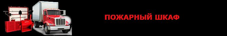 pogarnui_shit_pogarnui_shkaff_8925_755_72_24_perevozka_rus_2008_704