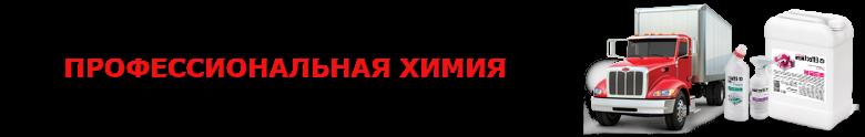 professionalinaua_himiya_perevozka_saptrans-online-ru_9257557224_2020_001