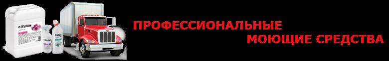professionalinaua_himiya_perevozka_saptrans-online-ru_9257557224_2020_002