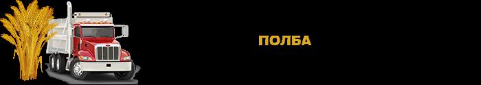 selhozprodukciua_saptrans-online-ru_perevozka_rus_sng_9257557224_0010