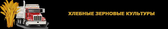 selhozprodukciua_saptrans-online-ru_perevozka_rus_sng_9257557224_0014
