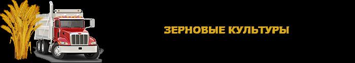 selhozprodukciua_saptrans-online-ru_perevozka_rus_sng_9257557224_002