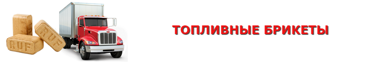 toplivnue_briketu_saptrans_online_9257557224_perevozka_2008_00_1