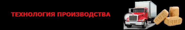 toplivnue_briketu_saptrans_online_9257557224_perevozka_2008_00_2