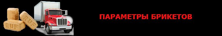 toplivnue_briketu_saptrans_online_9257557224_perevozka_2008_00_3