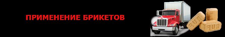 toplivnue_briketu_saptrans_online_9257557224_perevozka_2008_00_4
