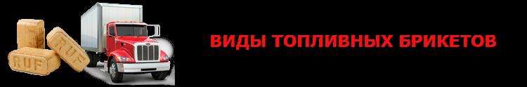 toplivnue_briketu_saptrans_online_9257557224_perevozka_2008_00_5