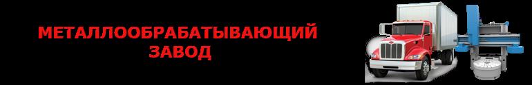 work-perevoz-metalloobrabatuvaushee_oborudovanie_mob_104_2008_9257557224_08_010