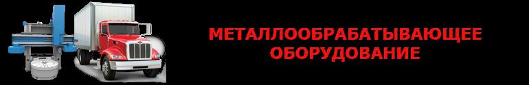 work-perevoz-metalloobrabatuvaushee_oborudovanie_mob_104_2008_9257557224_08_07